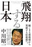 「飛翔する日本」 中川昭一著