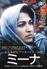 ミーナ立ち上がるアフガニスタン女性
